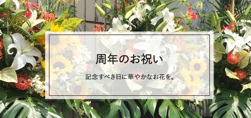 周年祝い|浜松・豊橋のお花屋さん「花風舎/Soel Flowers」