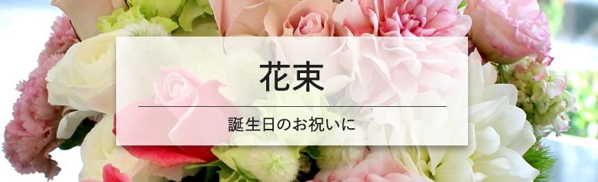お誕生日祝いの花束|豊橋の花屋Soel Flowers