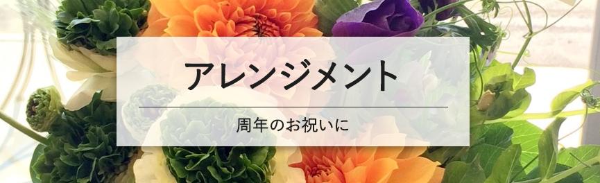 周年祝いのアレンジメント|豊橋の花屋Soel Flowers