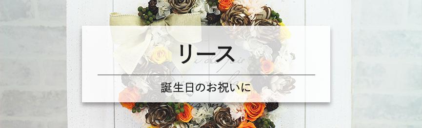 お誕生日のお祝いのリース|豊橋の花屋Soel Flowers