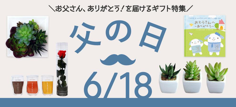 父の日2017 浜松 soelflowers