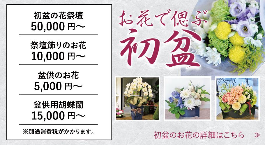 浜松 初盆 花屋