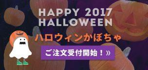 豊橋 花屋 ハロウィン かぼちゃ