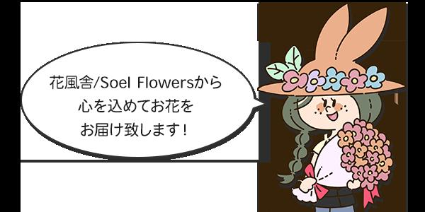 花風舎/Soel Flowersから 心を込めてお花を お届け致します!