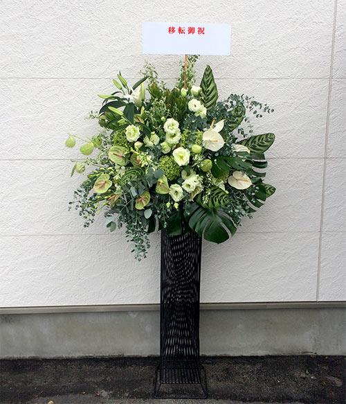 移転祝い スタンド生花-デザイナーズ 浜松 花屋