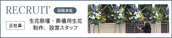 浜松本社正社員求人募集