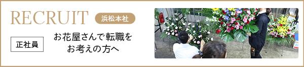 浜松本社花屋さんで転職をお考えの方へ