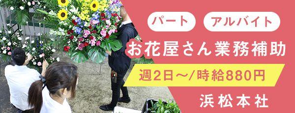 浜松本社業務補助求人募集