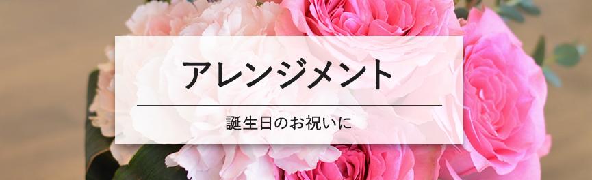 お誕生日祝いのアレンジメント|浜松の花屋花風舎
