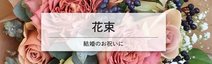 結婚祝いの花束|浜松の花屋花風舎