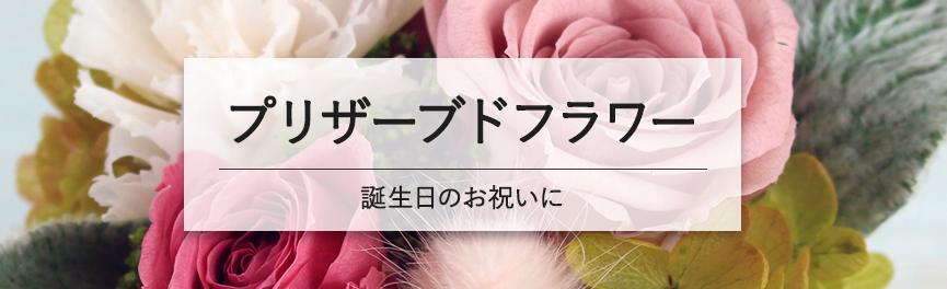 お誕生日のお祝いのプリザーブドフラワー|豊橋の花屋Soel Flowers