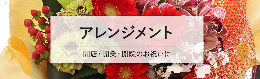 開店・開業・開院のお祝いのアレンジメント|豊橋の花屋Soel Flowers