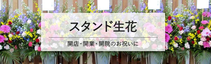 開店・開業・開院のお祝いのスタンド生花 浜松の花屋花風舎