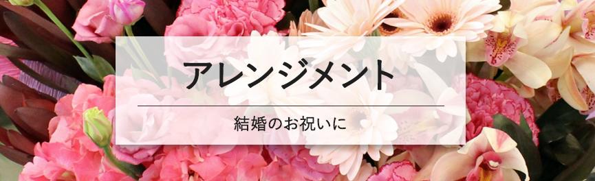 結婚祝いのアレンジメント|浜松の花屋花風舎