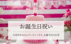 お誕生日のお祝い|豊橋・浜松の花屋「Soel Flowers/花風舎」