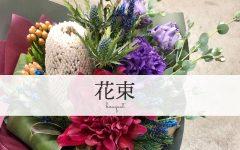 花束|豊橋の花屋Soel Flowers