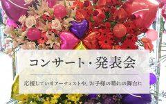 コンサート・発表会|豊橋・浜松の花屋「Soel Flowers/花風舎」