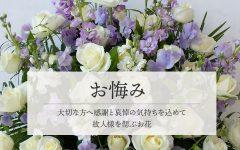 お悔やみ・お供え|浜松の花屋花風舎