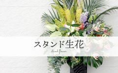 スタンド生花|浜松の花屋花風舎