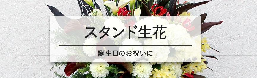 お誕生日のお祝いのスタンド生花|浜松の花屋花風舎