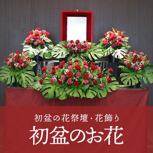 初盆のお花