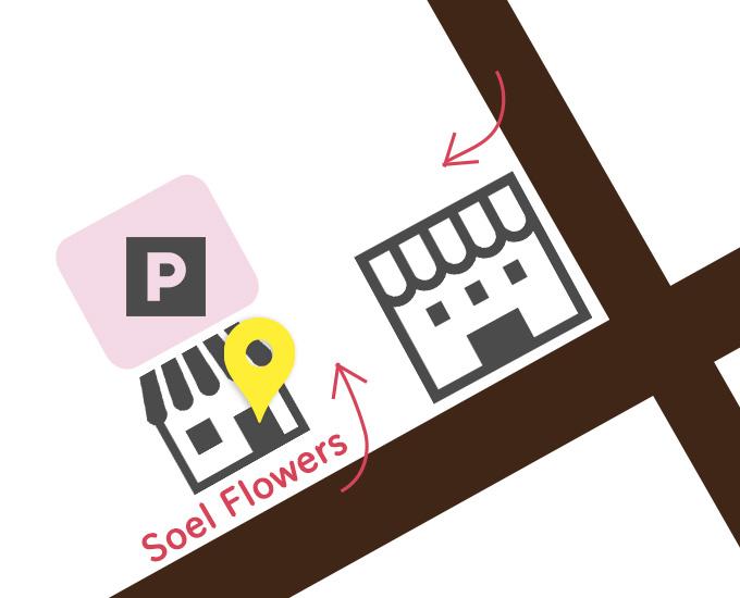 Soel Flowers 駐車場