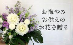 お悔み・お供えのお花を贈る