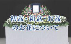初盆・新盆・お盆のお花