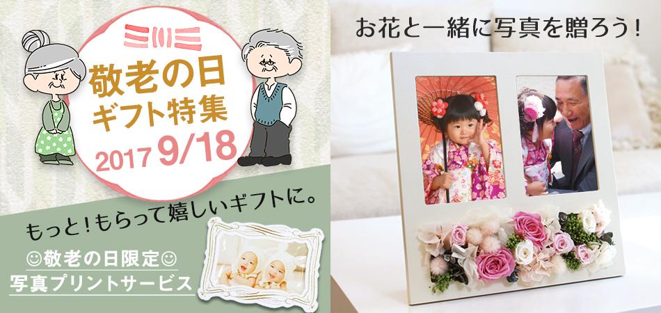 敬老の日ギフト Soel Flowers 楽天市場店
