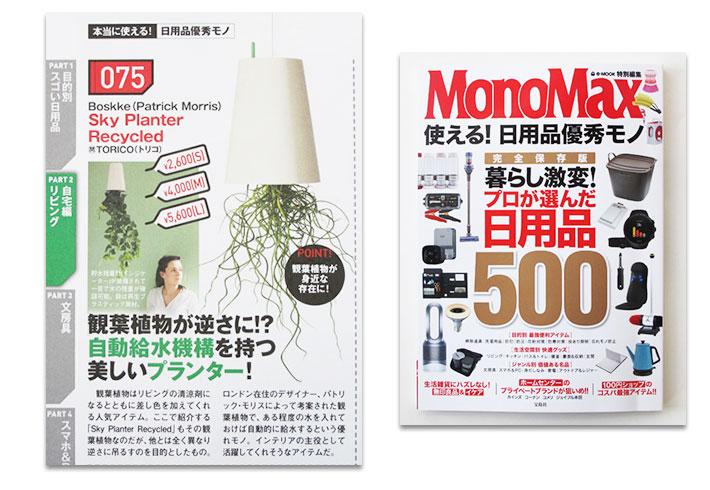 スカイプランター掲載 MonoMax (雑誌) 2017年1月