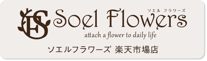 Soel_Flowers楽天市場店