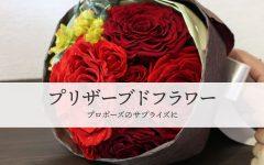 プリザーブドフラワーでプロポーズ|豊橋の花屋「Soel Flowers」