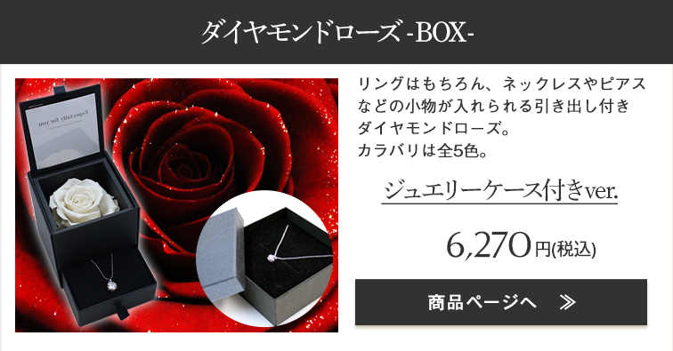ダイヤモンドローズ-BOX-(ジュエリーケース付き)