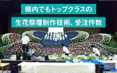 【正社員・経験者優遇】お花屋さんで転職をお考えの方、ご相談に乗ります!|豊橋・浜松の花屋「Soel Flowers/花風舎」