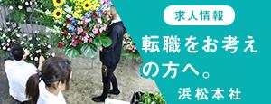 浜松本社求人募集