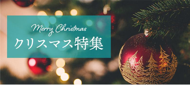 楽天市場 クリスマス特集 花 プレゼント