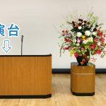 演台の横に置くお花について
