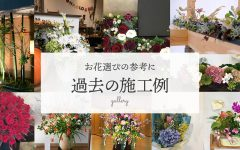gallery-施工例-|豊橋・浜松の花屋「Soel Flowers/花風舎」