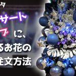 コンサート・ライブへのお花の贈り方(注文方法)