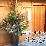 お店やショールーム、オフィスに飾るお花「生け込み花」とは