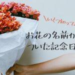 【お花の名前がついた記念日】いくつ知ってる?