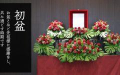 初盆の花祭壇・花飾り|浜松・豊橋のお花屋さん「花風舎/Soel Flowers」