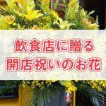 飲食店の開店祝いに贈るお花の選び方