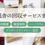 回収サービスまとめ | 浜松のお花屋さん花風舎