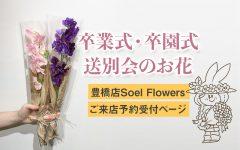[ご予約受付]卒業式・卒園式・離任式・送別会のお花