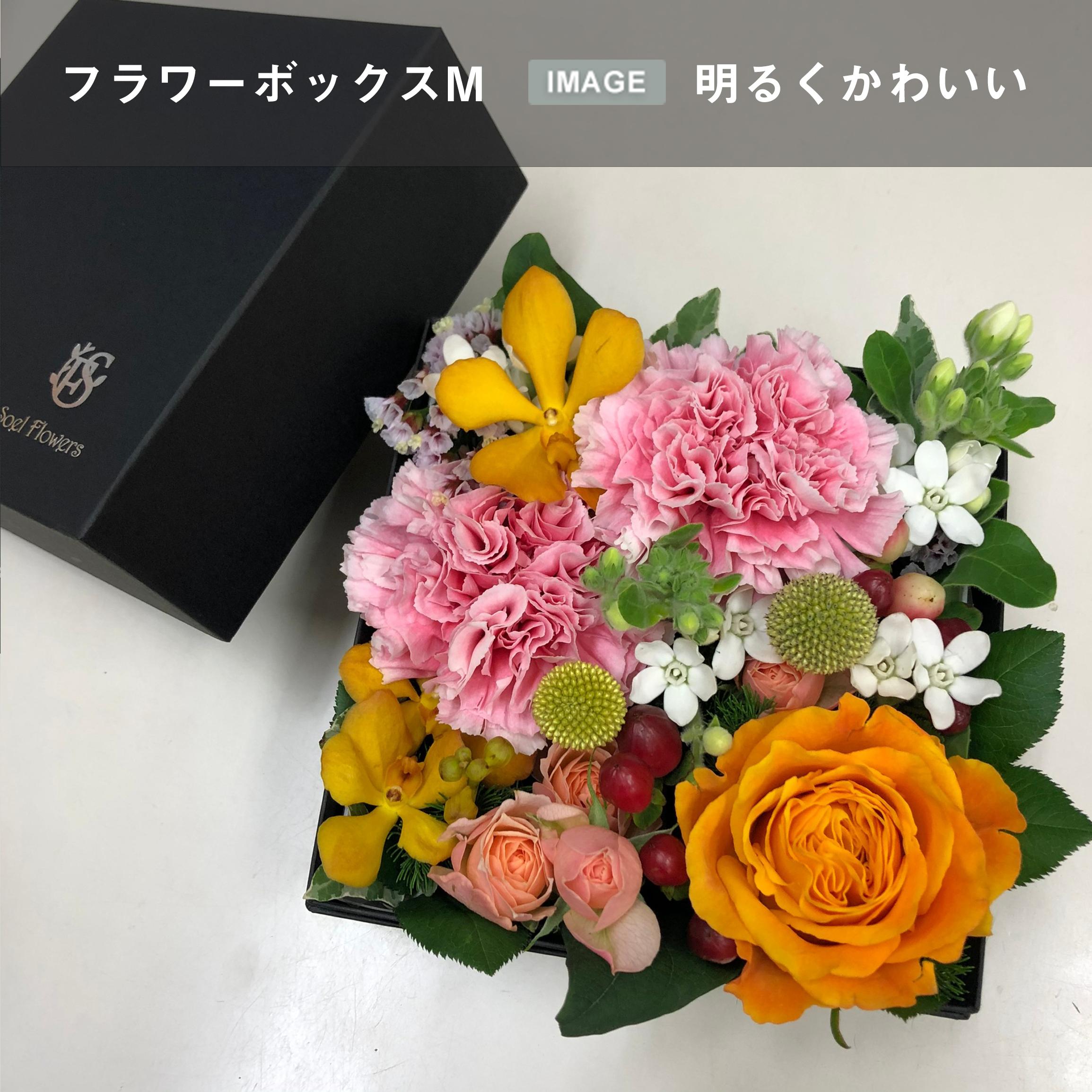 フラワーボックスM 明るくかわいい(2)